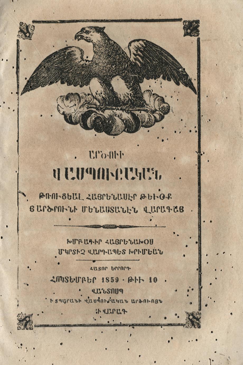 Արծուի Վասպուրական. Հոկտեմբեր 1859, թիւ 10, տպուած՝ Վարագ