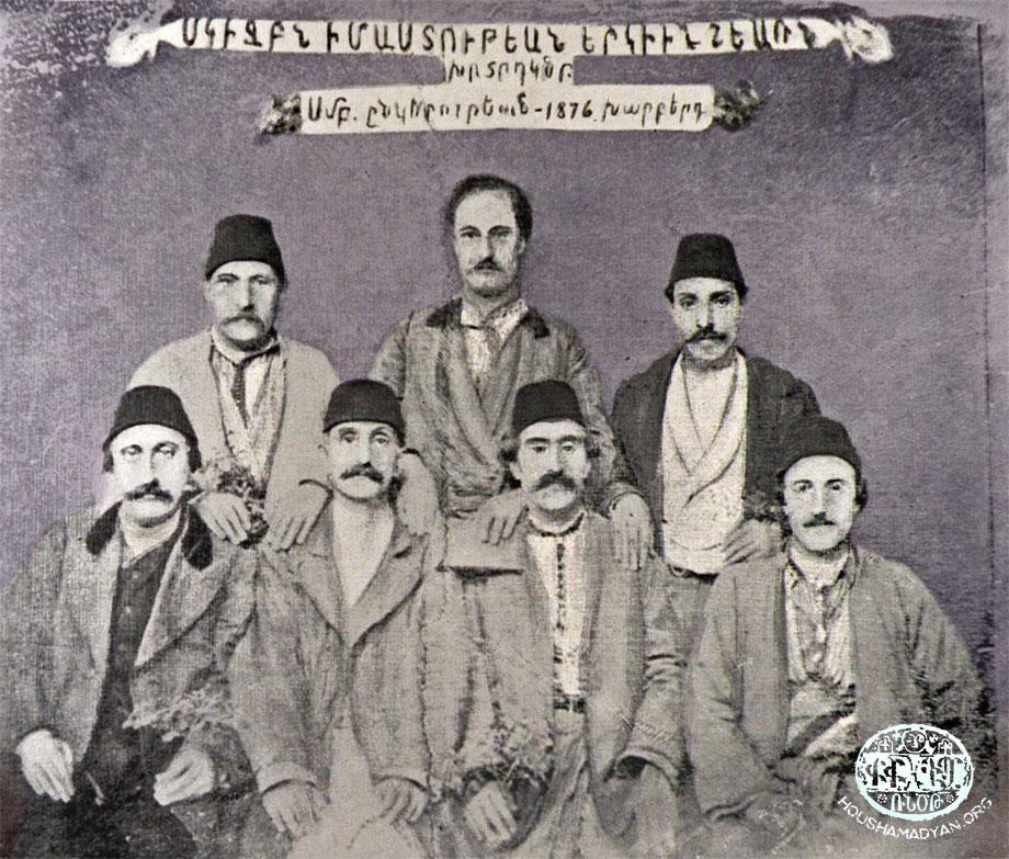 Խարբերդ, 1876. «Սմբատեան» ընկերութեան անդամներ