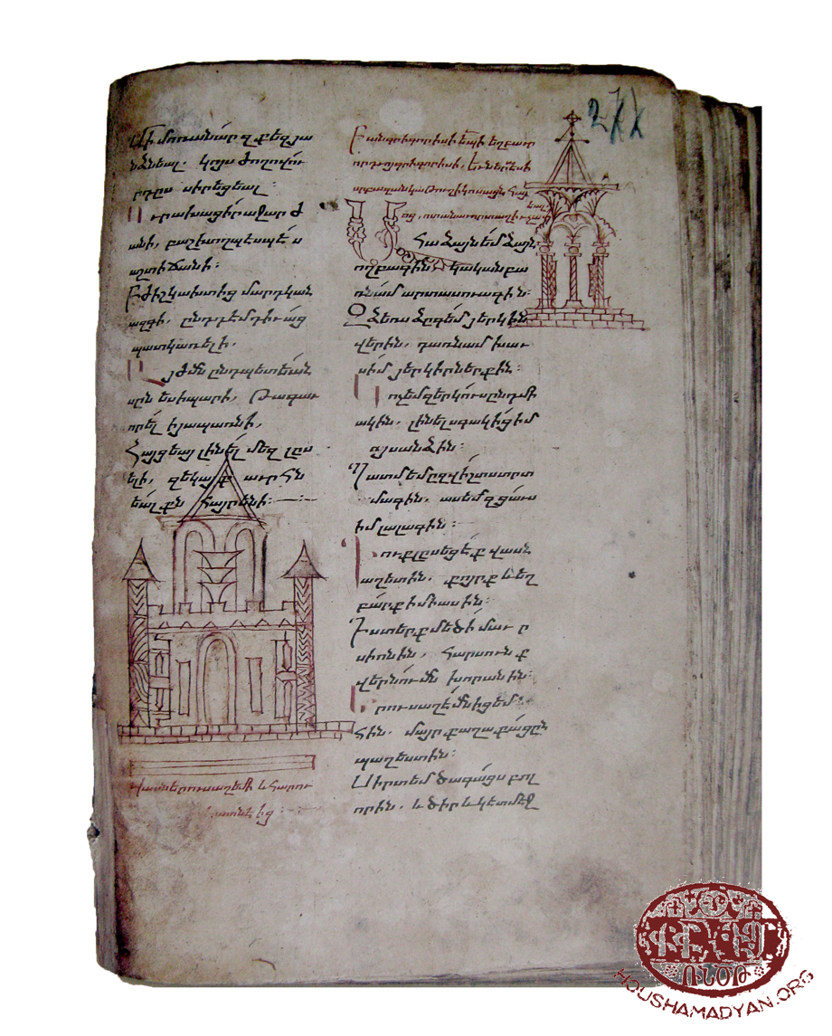 Յիշատակարան. գործ՝ Կոստանդին Թուռաթի (կամ Քուռաթ), Ատանա, 1284
