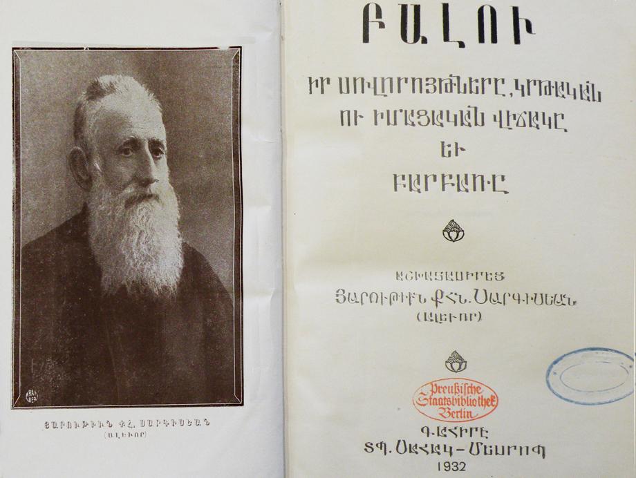 Բալուի մասին իր գիրքին առաջին էջը