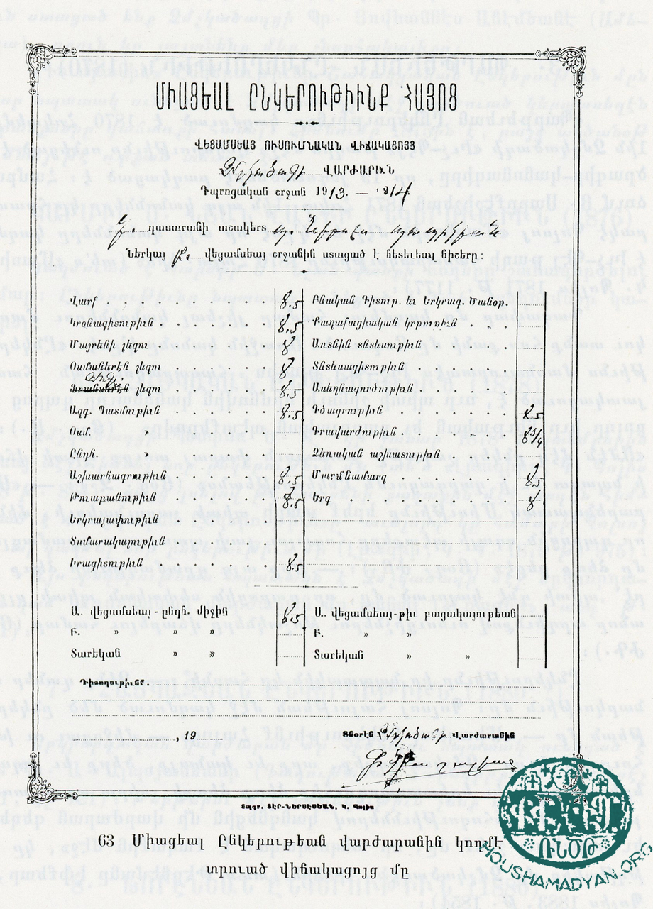 1914 report card of 4th grade pupil Nerses Babigian at the Chmshgadzak School
