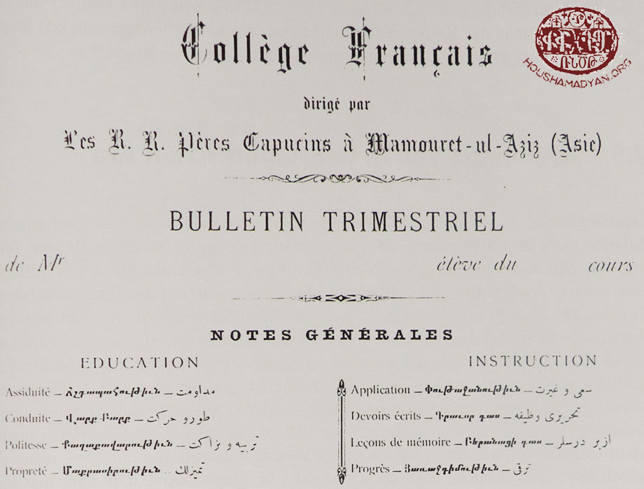 A copy of certificate belonging to a graduate of the Capuchins' college in Mezre