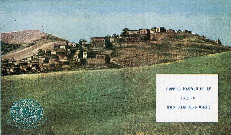 Բերի քաղաքը (նկար)