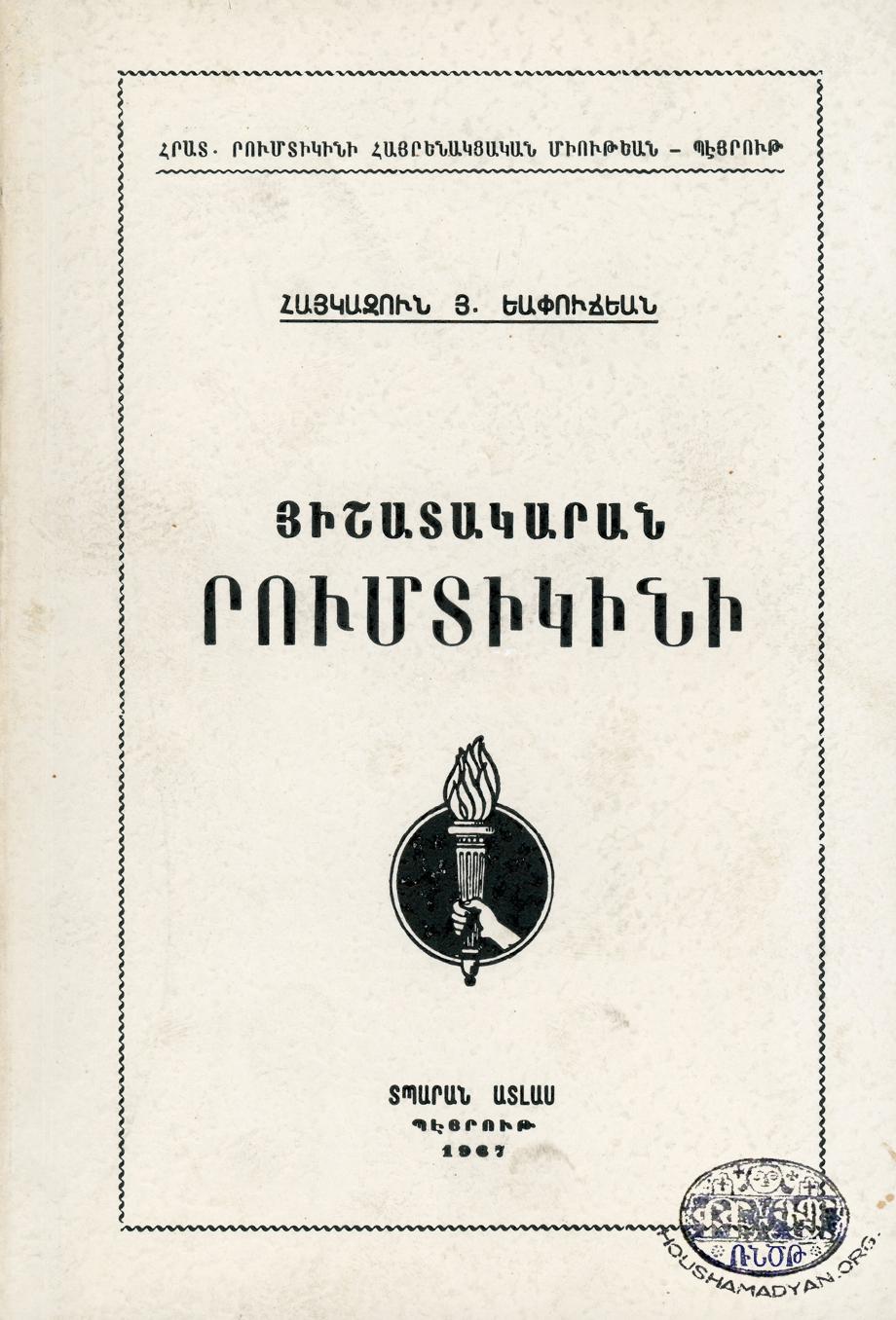 Հայկազուն Յ. Եափուճեան, Յիշատակարան Րումտիկինի, Պէյրութ, 1967