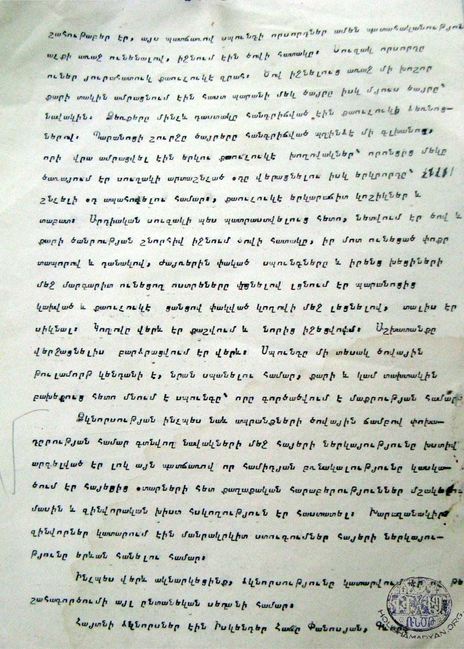 A page from the Manvel Boranian typewritten work about Dörtyol