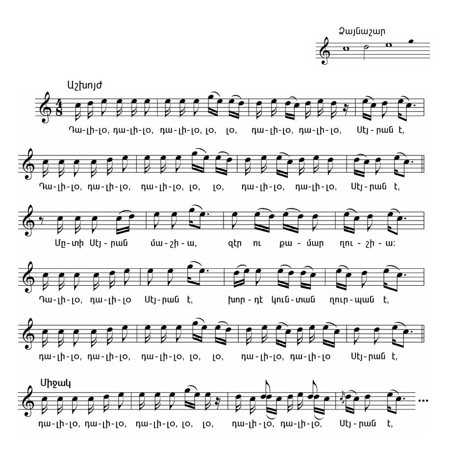 Պ. Ալահայտոյեան, op. cit., էջ 330-1