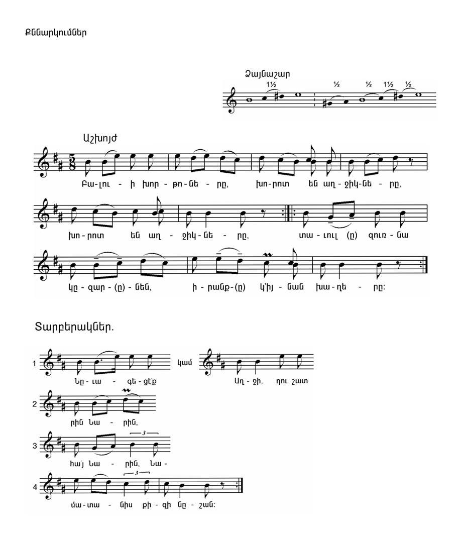 Պ. Ալահայտոյեան, op. cit., էջ 269