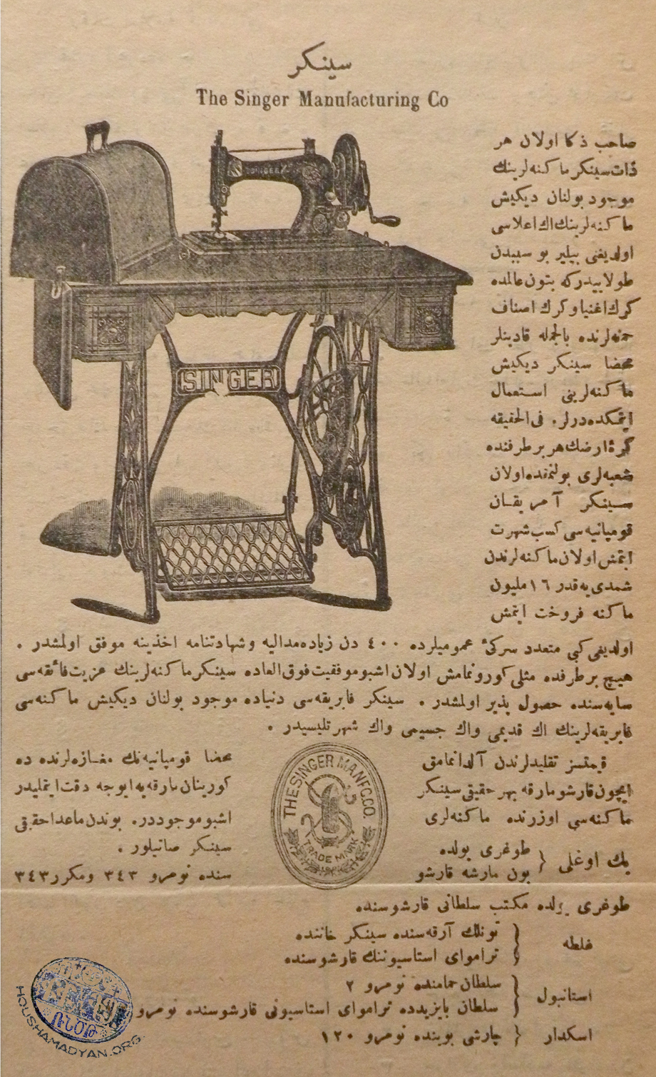 A German Singer sewing machine advertisement in an Ottoman-Turkish language periodical